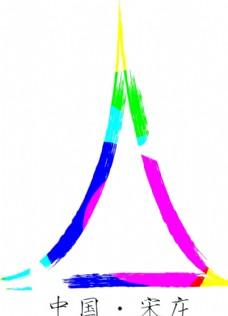 宋庄 课程设计 logo