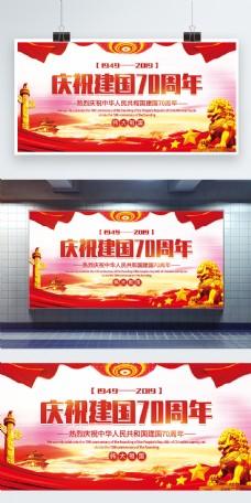 大气庆祝建国70周年党建宣传展板