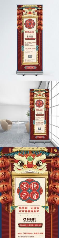 红色喜庆高端大气元宵新年x展架设计