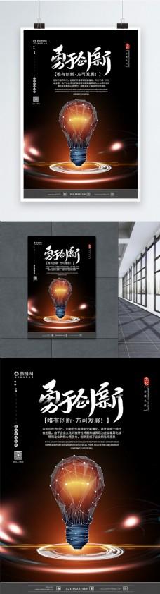 勇于创新企业文化海报设计
