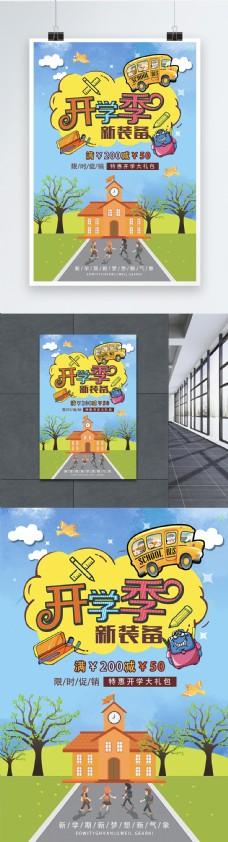 开学季新装备促销海报