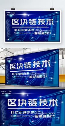 区块链技术未来感科技风蓝色海报
