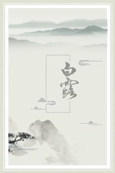 古风白露气节水墨海报背景