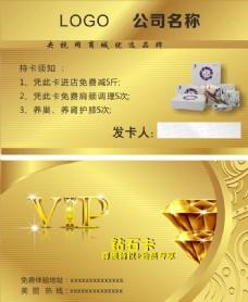VIP名片