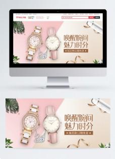 手表促销淘宝banner
