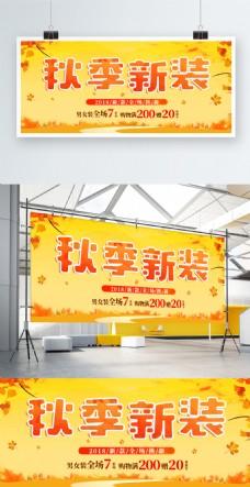 秋季新装服装上新宣传促销展板
