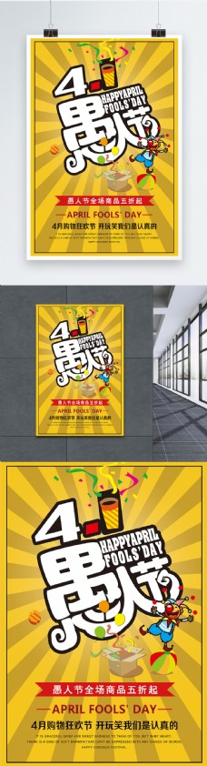41愚人节卡通海报