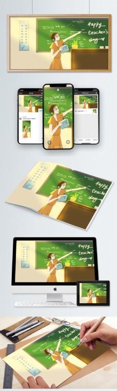 910教师节英语老师教书课堂讲课插画