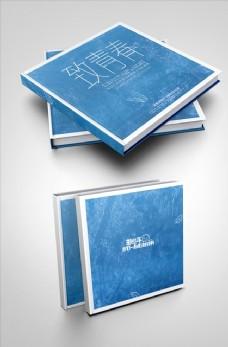致青春毕业纪念册封面设计