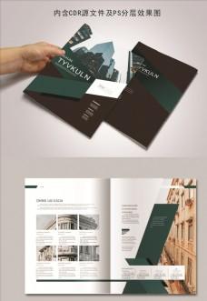 商业企业画册