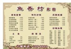 魚香村菜單