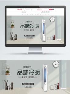 电商家居温馨背景空调家电电器促销海报