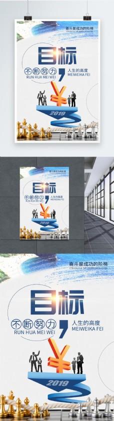 简约企业文化目标励志海报