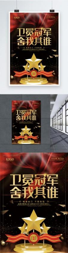 冠军奖杯企业文化海报