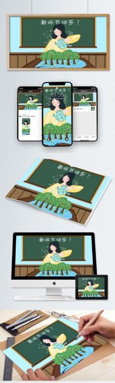 教师节快乐园丁主题插画