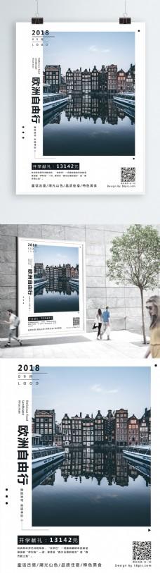 欧洲自由行开学献礼简约风旅游海报