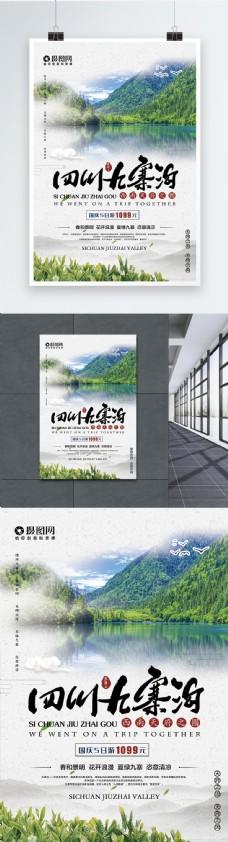 四川九寨沟旅游美景海报