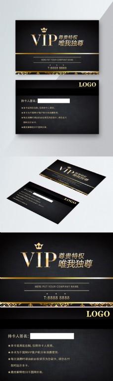 原创高档黑金VIP卡