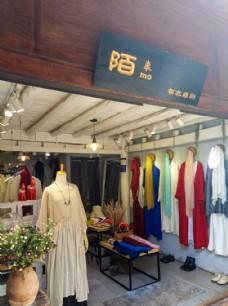 布艺女装店