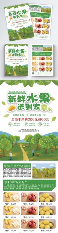 卡通绿色健康水果宣传单