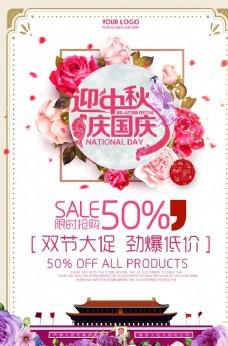 迎中秋庆国庆双节促销展示海报