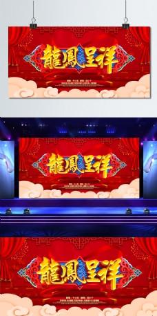 C4D大气书法立体字龙凤呈祥婚庆舞台展板