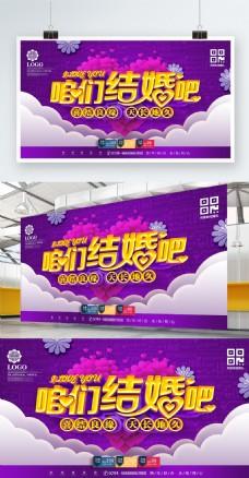 C4D渲染高档紫色浪漫咱们结婚吧婚庆展板