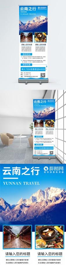 云南旅游宣传展架