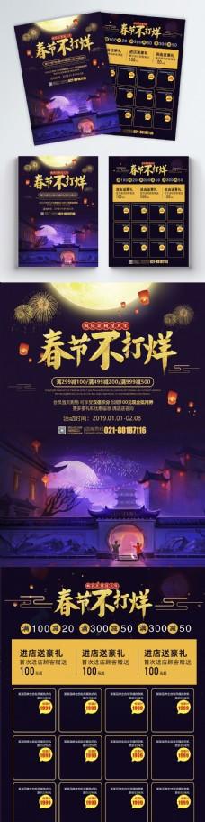 春节不打烊促销宣传单