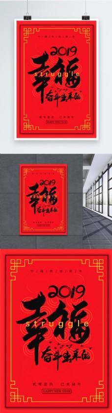 红色219幸福奋斗出来新年励志企业文化海报