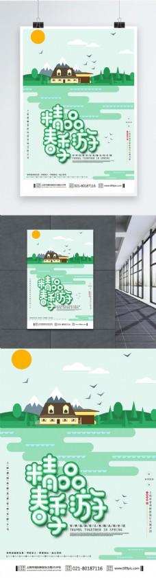 小清新文艺风春季旅游海报