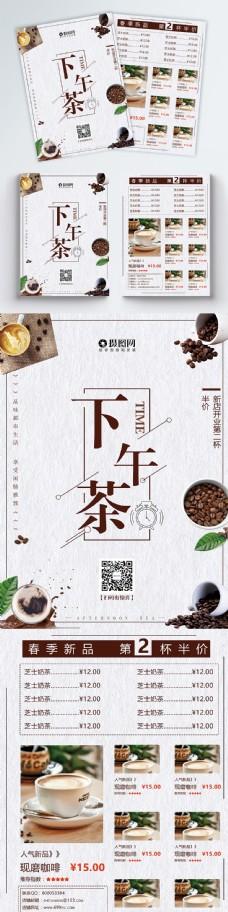 下午茶咖啡饮品单页