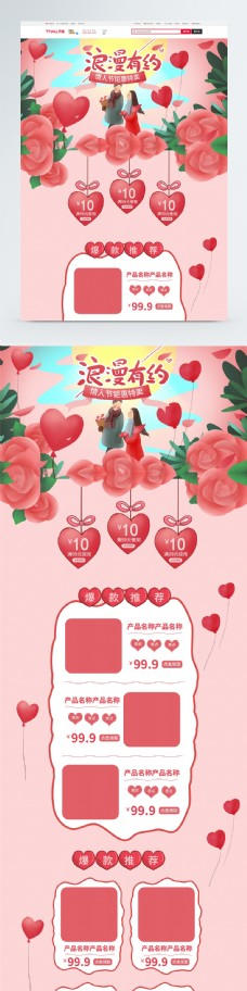 粉色情人节浪漫有约促销淘宝首页