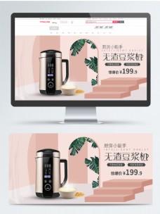 电商家用电器小清新厨房豆浆机全屏促销海报