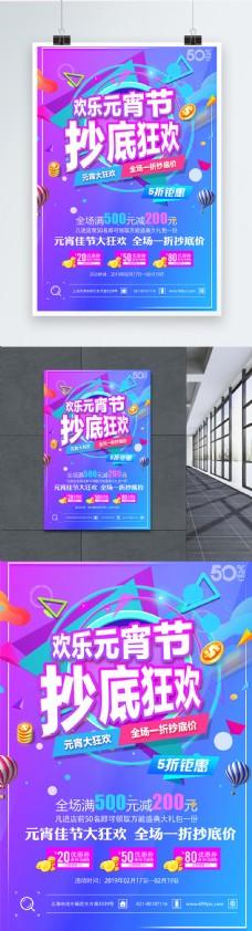 欢乐元宵节抄底狂欢元宵节节日促销海报