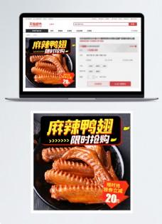 麻辣鸭翅促销淘宝主图