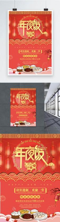 珊瑚橘年夜饭促销海报