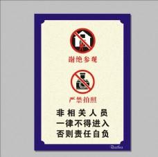 严禁拍照展示牌