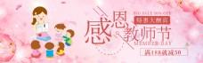 教师节粉色卡通电商促销淘宝banner