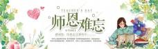 教师节卡通促销电商淘宝banner