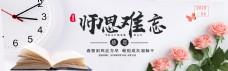 教师节淘宝电商淘宝banner