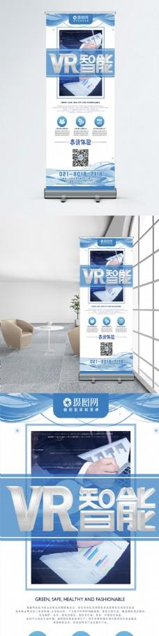 VR智能科技宣传x展架