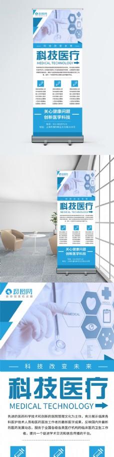 医疗科技宣传展架