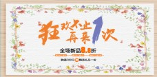 促销活动首页banner海报