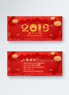 新年年会入场券
