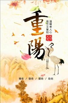 重阳节海报