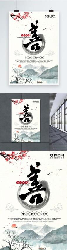 大气毛笔字古风善企业文化海报