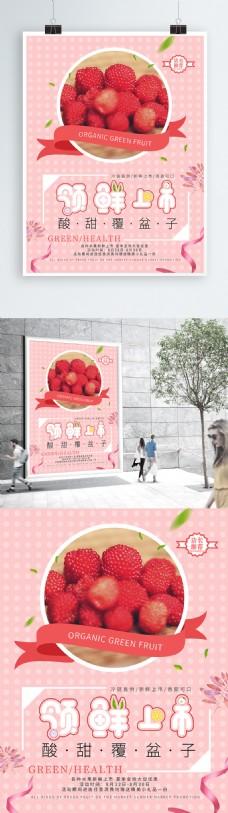 粉色小清新甜蜜水果促销海报设计