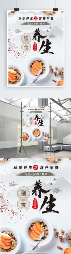 秋季膳食养生粥海报
