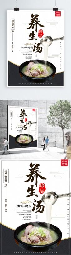 简约中国风秋季养生美食滋补鸡汤药膳海报